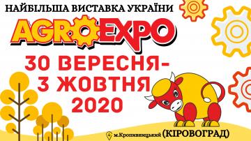 """ЧЕКАЄМО на зустріч з ВАМИ  на """"АГРОЕКСПО 2020"""""""